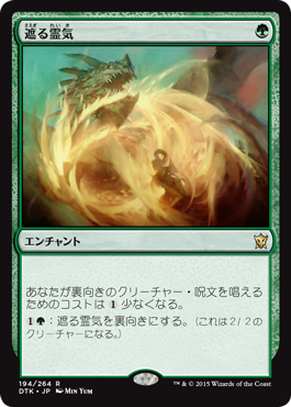 遮る霊気/Obscuring AEther/DTK-194/R/緑