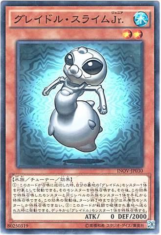 [N] グレイドル・スライムJr. (3_水2/INOV-JP030)