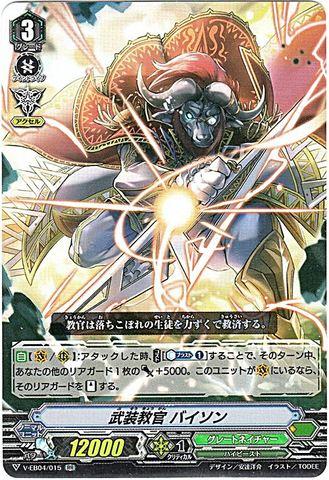 武装教官 バイソン RR VEB04/015(グレートネイチャー)