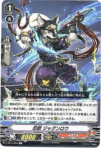 忍獣 ジャグンロウ C VBT11/053(ぬばたま)