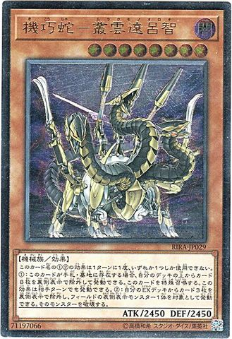 [Ultimate] 機巧蛇-叢雲遠呂智 (3_闇8/RIRA-JP029)