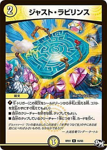 【売切】 [R] ジャスト・ラビリンス (RP01-16/光)