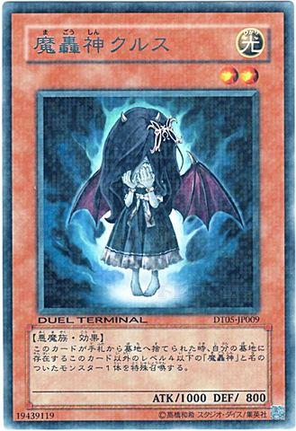[R] 魔轟神クルス (3_光2/-)