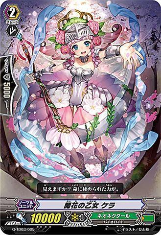 開花の乙女 ケラ GTD03/005(ネオネクタール)