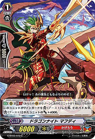ドラゴンナイト マフディ C GBT03/073(かげろう)