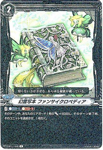 幻霊写本 ファンサイクロペディア R VBT11/046(オーダー)
