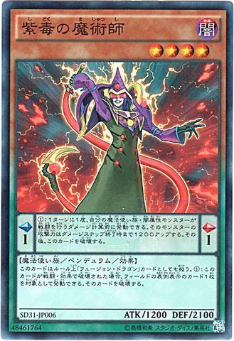 [Super] 紫毒の魔術師 (魔術師3_闇4/SD31-JP006)