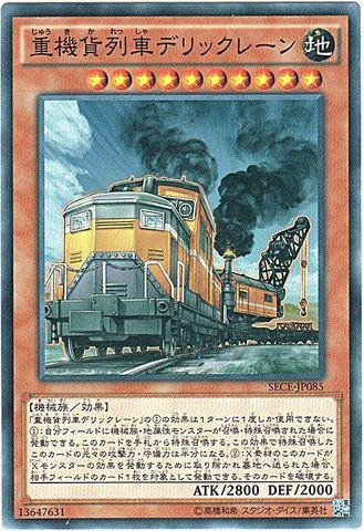 [N] 重機貨列車デリックレーン (列車3_地10//LVP2-JP053)