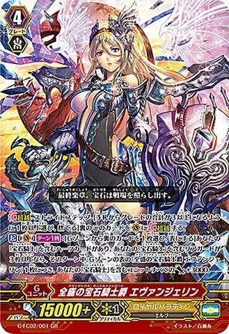 全盛の宝石騎士爵 エヴァンジェリン GR GFC02/001(ロイヤルパラディン)