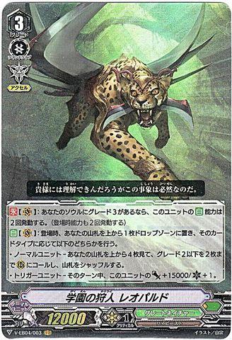 学園の狩人 レオパルド VR VEB04/003(グレートネイチャー)