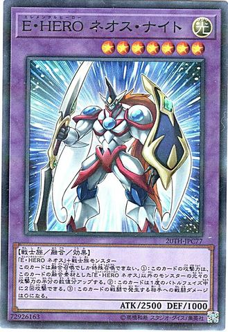 E・HERO ネオス・ナイト (Super-P/20TH-JPC77)5_融合光7