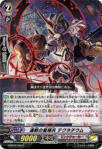 連戦の星輝兵 テクネチウム C GBT03/084(リンクジョーカー)