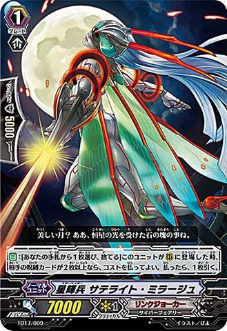 星輝兵 サテライト・ミラージュ TD17/009(リンクジョーカー)