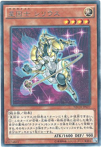 [R] 星因士 シリウス (3_光4/-)