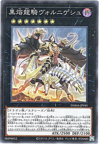 [Super] 黒熔龍騎ヴォルニゲシュ (・DAMA_6_X/闇7/DAMA-JP045)