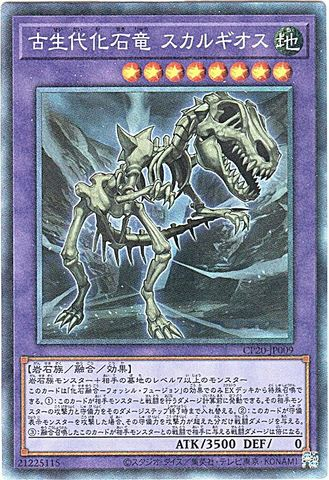 [Collectors] 古生代化石竜 スカルギオス (5_融合/地8/CP20-JP009)