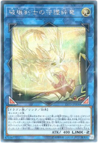 破壊剣士の守護絆竜 (Secret/LVP3-JP006)8_L/光2
