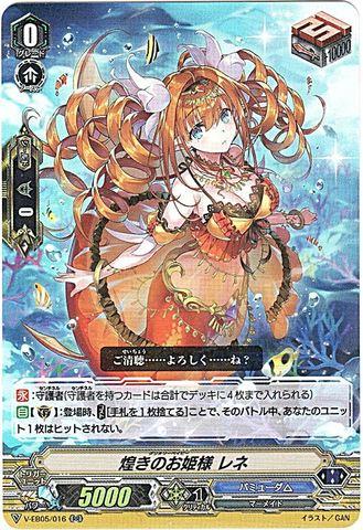 煌きのお姫様 レネ RR VEB05/016(バミューダ△)