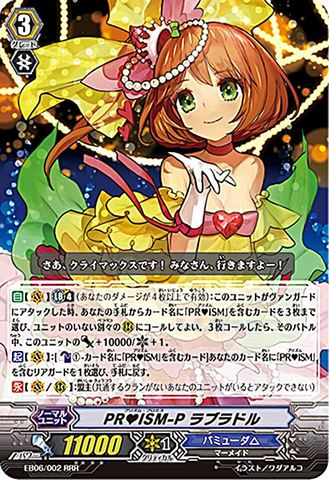 PRISM-P ラブラドル EB06/002(バミューダ△)