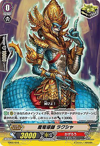 魔竜導師 ラクシャ TD02/016(かげろう)