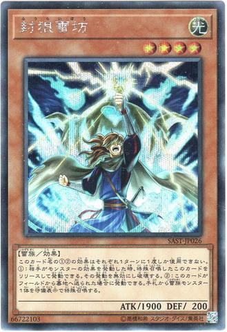封狼雷坊 (Secret/SAST-JP026)3_光4
