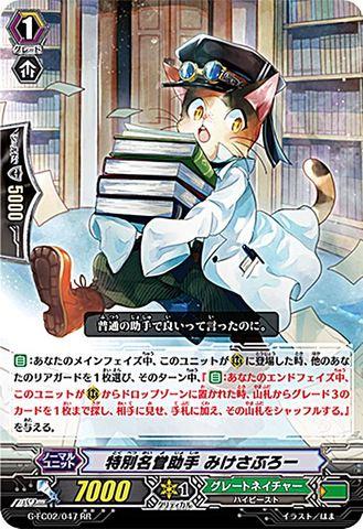 特別名誉助手 みけさぶろー RR GFC02/047(グレートネイチャー)