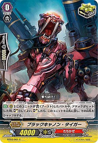 ブラックキャノン・タイガー BT03/061(たちかぜ)