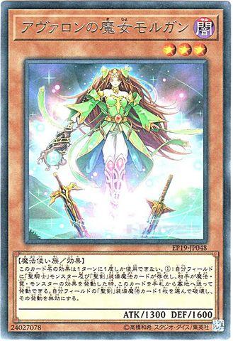 アヴァロンの魔女モルガン (Rare/EP19-JP048)3_闇3