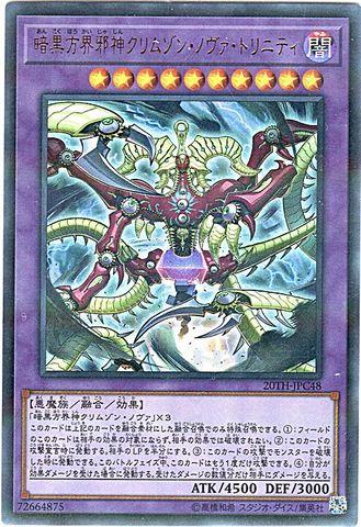 [Ultra-P] 暗黒方界邪神クリムゾン・ノヴァ・トリニティ (5_融合闇10/20TH-JPC48)