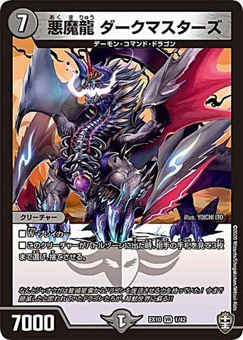 [VR] 悪魔龍 ダークマスターズ (EX10-01/闇)