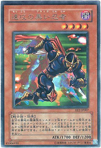 速攻の黒い忍者 (Ultra)3_闇4