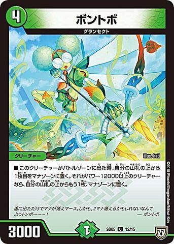 【売切】 [UC] ボントボ (SD05-12/自然)