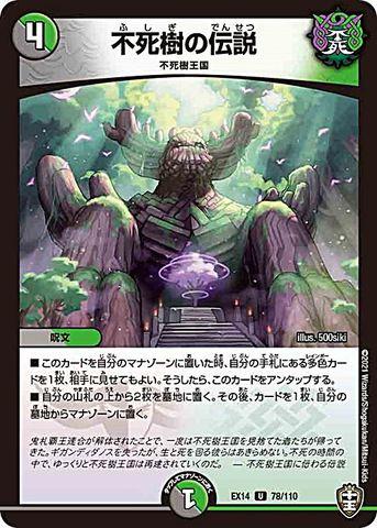 [UC] 不死樹の伝説 (EX14-78/虹)