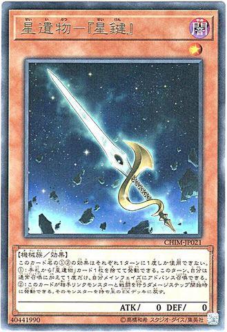 星遺物-『星鍵』 (Rare/CHIM-JP021)3_闇1