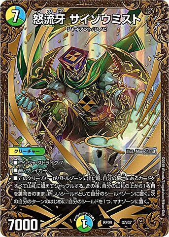 【売切】 [UGC] 怒流牙 サイゾウミスト (RP09-G7/虹)