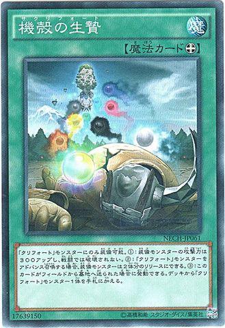 機殻の生贄 (Normal/NECH)1_装備魔法