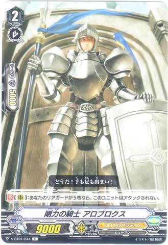 剛力の騎士 アロブロクス C VBT01/044(ロイヤルパラディン)