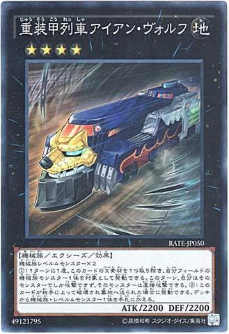 [Super] 重装甲列車アイアン・ヴォルフ (列車6_X/地4/RATE-JP050)