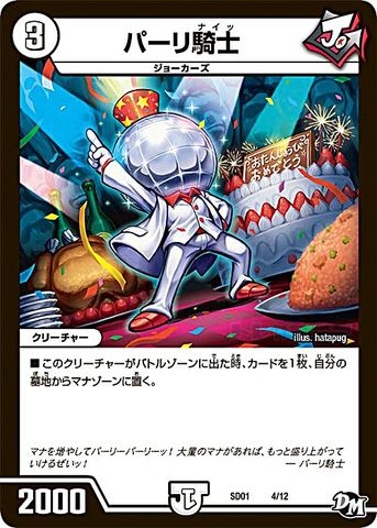 【売切】 [-] パーリ騎士 (SD01-04/無)