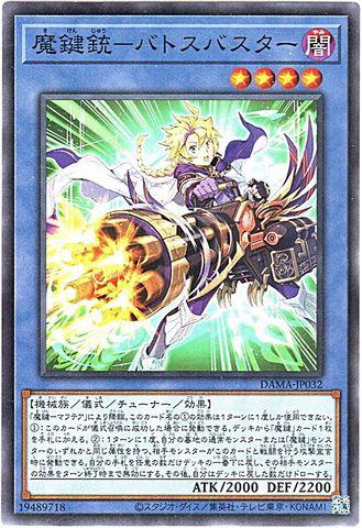 [N] 魔鍵銃-バトスバスター (・DAMA_4_儀式/闇4/DAMA-JP032)