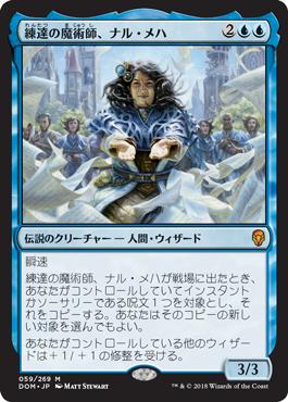 練達の魔術師、ナル・メハ//DOM-059/M/青