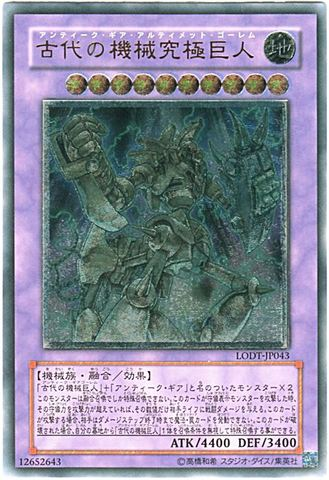 [Ultimate] 古代の機械究極巨人 (5_融合地10/-)