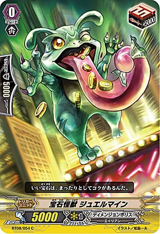 宝石怪獣ジュエルマイン BT08/054(ディメンジョンポリス)