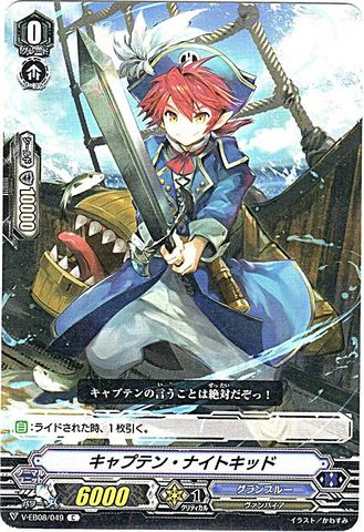 キャプテン・ナイトキッド C VEB08/049(グランブルー)