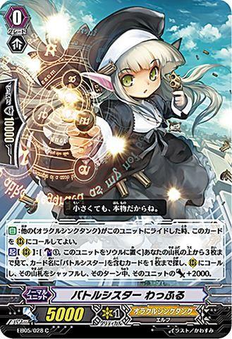 バトルシスターわっふる EB05/028(オラクルシンクタンク)