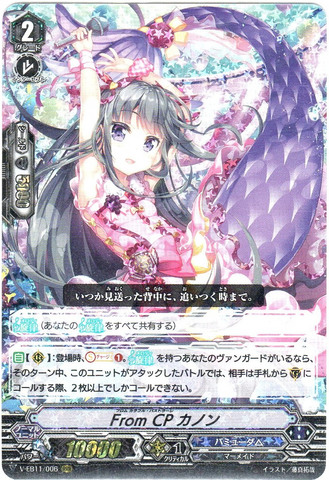 From CP カノン RRR VEB11/006(バミューダ△)