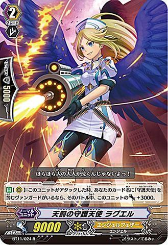 天罰の守護天使 ラグエル BT11/024(エンジェルフェザー)