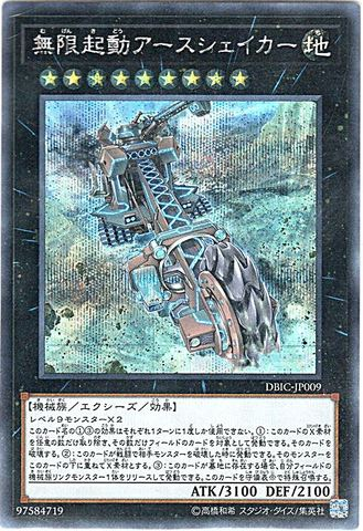 無限起動アースシェイカー (Secret/DBIC-JP009)6_X/地9