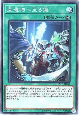 星遺物へ至る鍵 (Normal/EXFO-JP057)機界騎士1_永続魔法