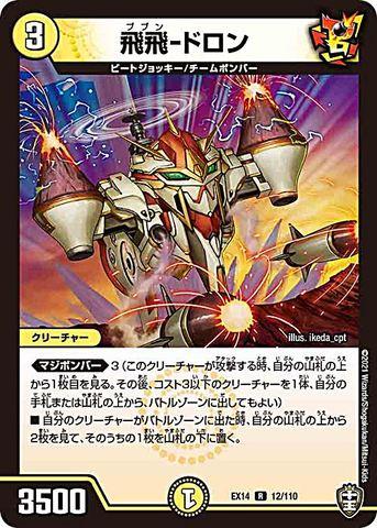 [R] 飛飛-ドロン (EX14-12/光)